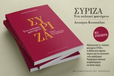 Παρουσίαση βιβλίου ΣΥΡΙΖΑ: Ένα πολιτικό φαινόμενο   IANOS