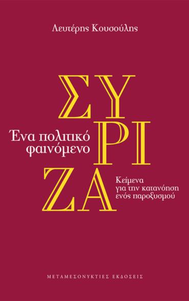 ΣΥΡΙΖΑ. Ένα πολιτικό φαινόμενο
