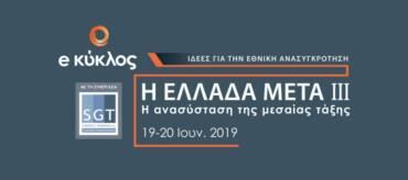 """Συνέδριο: """"Η Ελλάδα μετά"""" με κεντρικό θέμα την ανασύσταση της μεσαίας τάξης"""